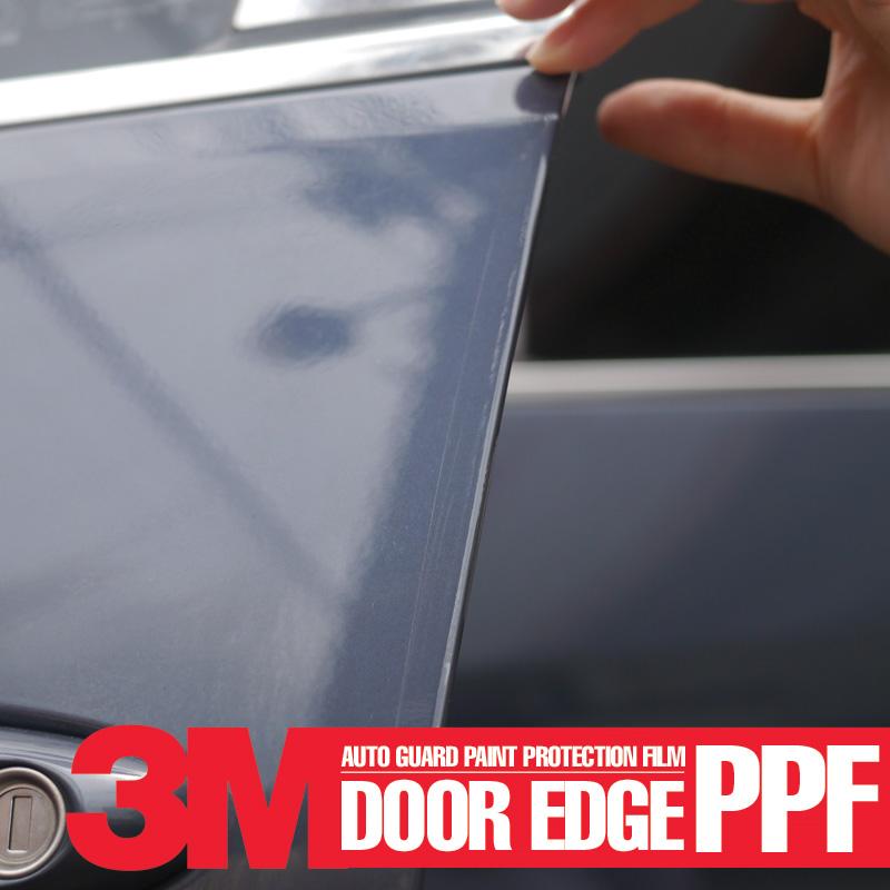 오토가드 3M PPF 보호필름 - 도어엣지 4개 한세트 [15mm X 1M] 다용도 헤라 증정