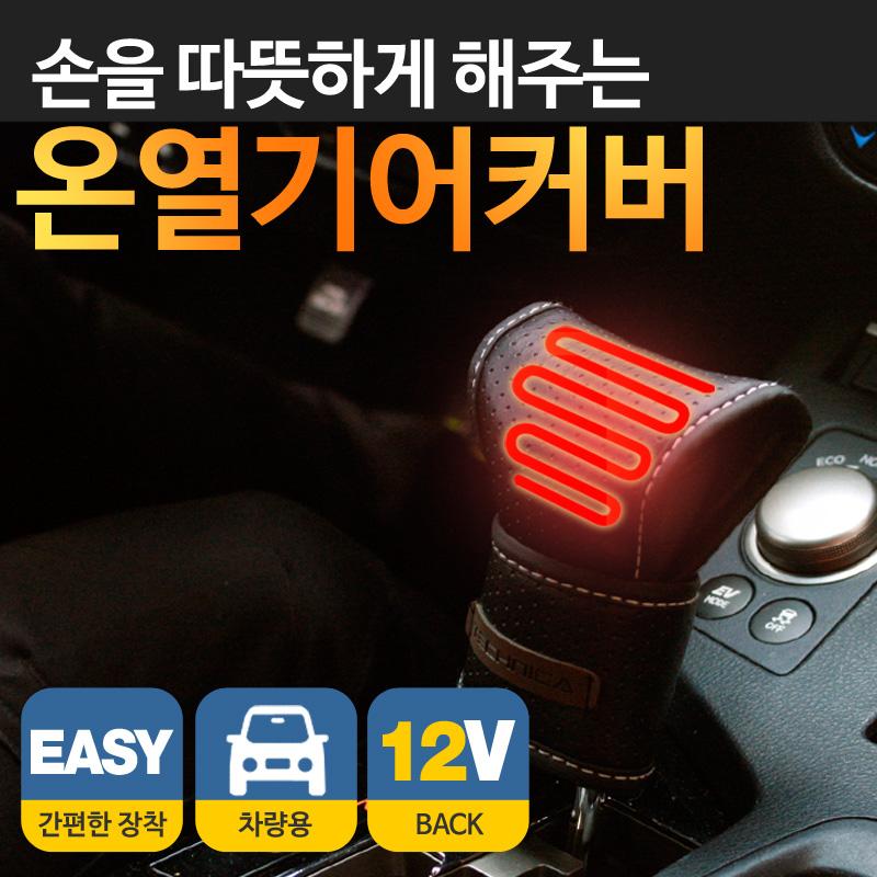 차량용 USB타입 온열 기어봉 커버